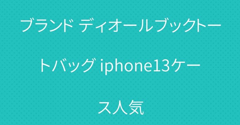 ブランド ディオールブックトートバッグ iphone13ケース人気