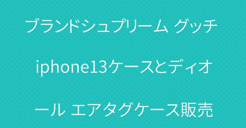 ブランドシュプリーム グッチ iphone13ケースとディオール エアタグケース販売