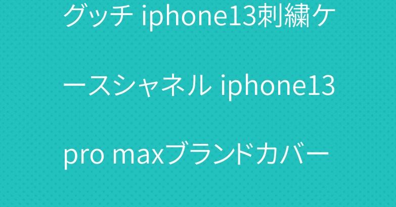 グッチ iphone13刺繍ケースシャネル iphone13pro maxブランドカバー エレガント