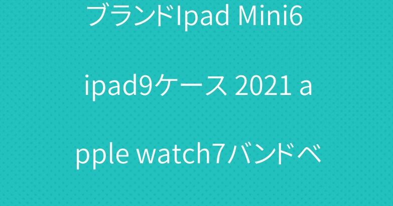 ブランドIpad Mini6 ipad9ケース 2021 apple watch7バンドベルト