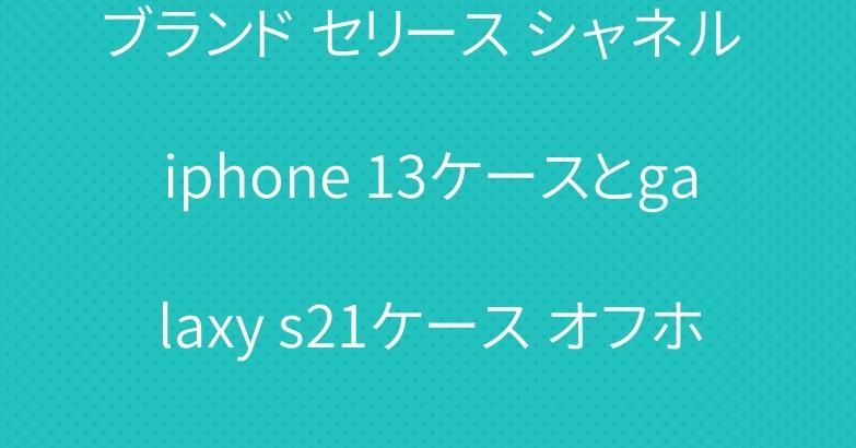 ブランド セリース シャネル iphone 13ケースとgalaxy s21ケース オフホワイト