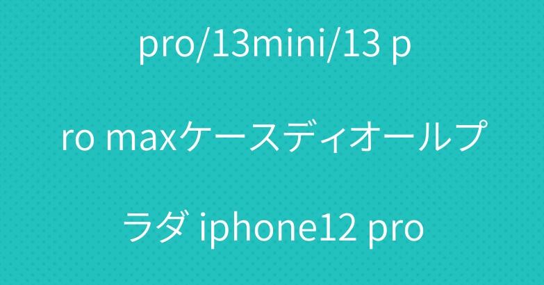 新機種iphone13/13 pro/13mini/13 pro maxケースディオールプラダ iphone12 pro/11 proケースブランドAirtagケース保護性