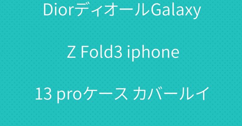 DiorディオールGalaxy Z Fold3 iphone13 proケース カバールイヴィトン