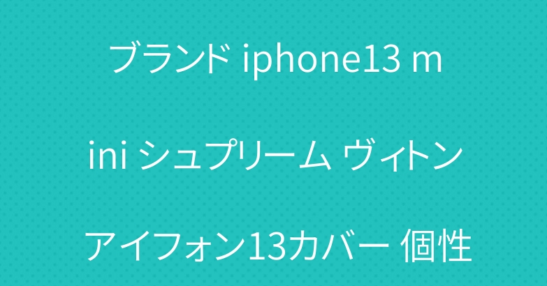 ブランド iphone13 mini シュプリーム ヴィトン アイフォン13カバー 個性