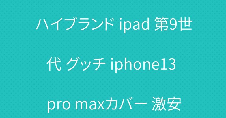 ハイブランド ipad 第9世代 グッチ iphone13 pro maxカバー 激安