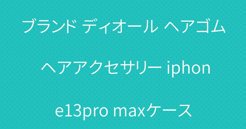 ブランド ディオール ヘアゴム ヘアアクセサリー iphone13pro maxケース