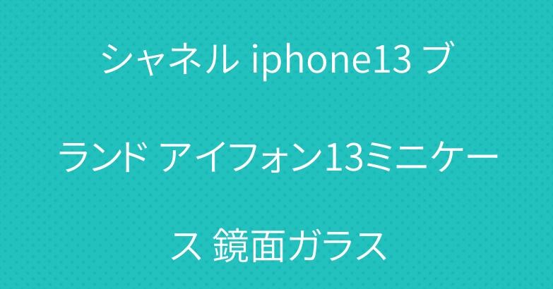 シャネル iphone13 ブランド アイフォン13ミニケース 鏡面ガラス