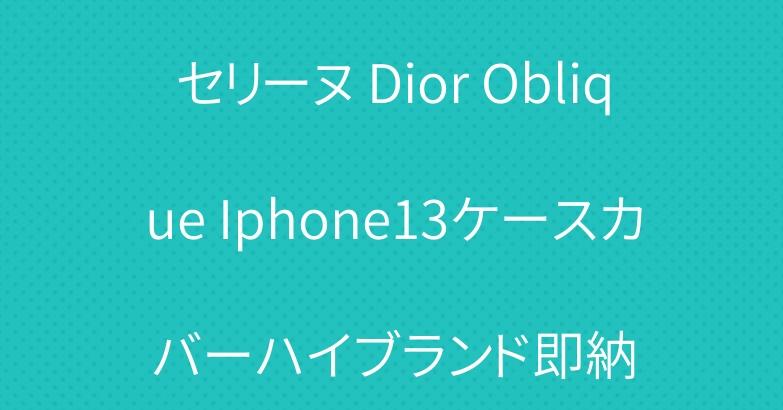 セリーヌ Dior Oblique Iphone13ケースカバーハイブランド即納