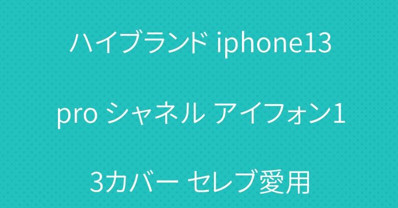 ハイブランド iphone13pro シャネル アイフォン13カバー セレブ愛用