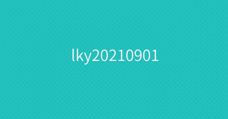 lky20210901