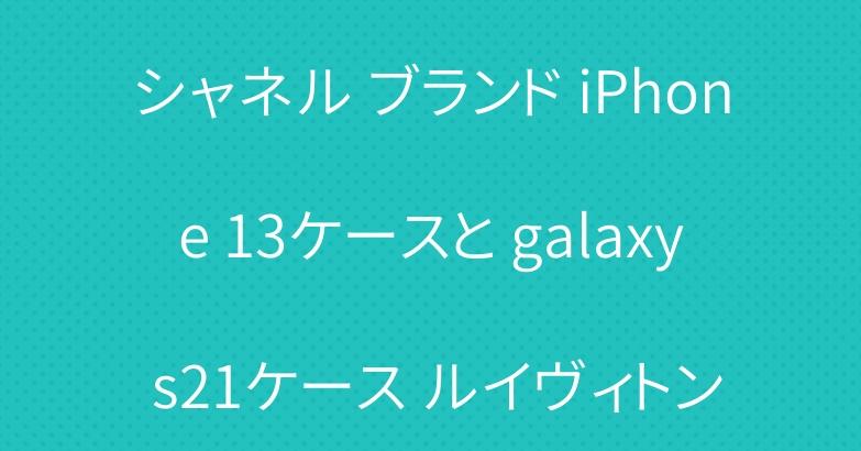 シャネル ブランド iPhone 13ケースと galaxy s21ケース ルイヴィトン