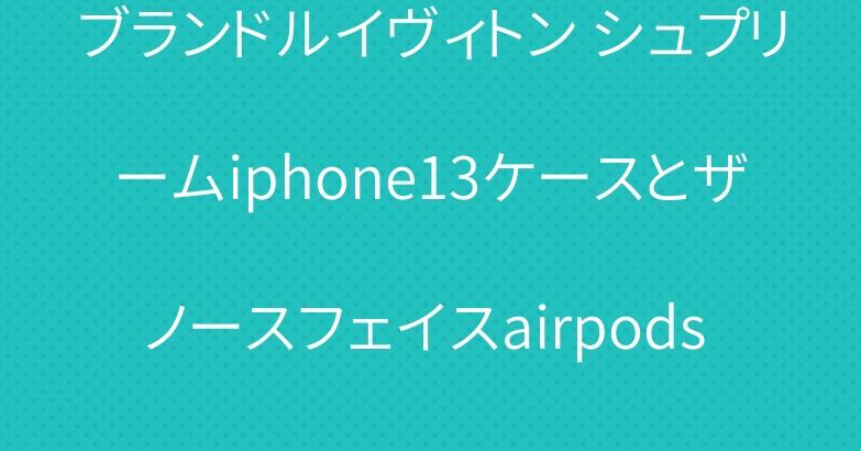 ブランドルイヴィトン シュプリームiphone13ケースとザノースフェイスairpods 3ケース