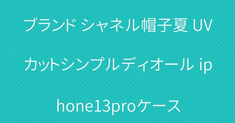 ブランド シャネル帽子夏 UVカットシンプルディオール iphone13proケース
