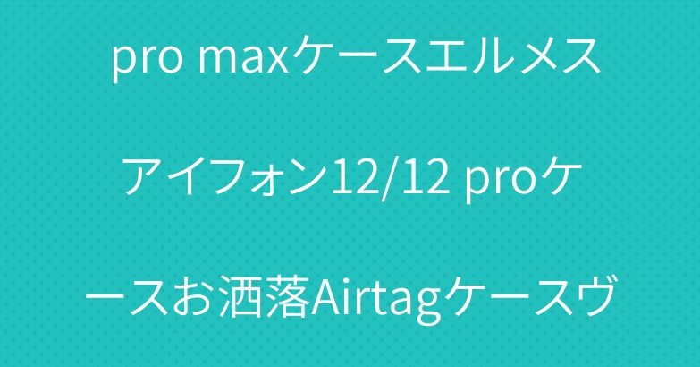 グッチ iphone13/13 pro maxケースエルメスアイフォン12/12 proケースお洒落Airtagケースヴィトンブランド galaxy flip3ケース