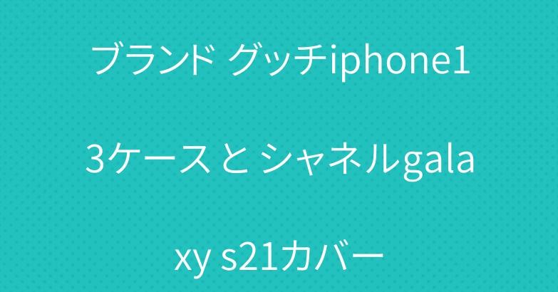 ブランド グッチiphone13ケース と シャネルgalaxy s21カバー
