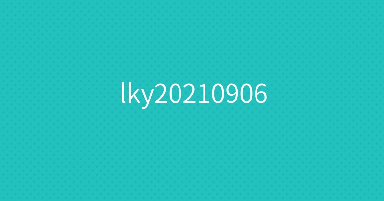 lky20210906