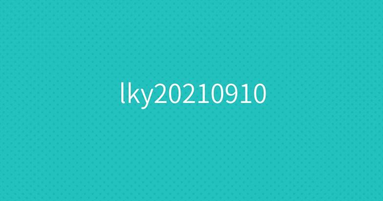 lky20210910