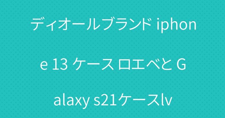 ディオールブランド iphone 13 ケース ロエベと Galaxy s21ケースlv
