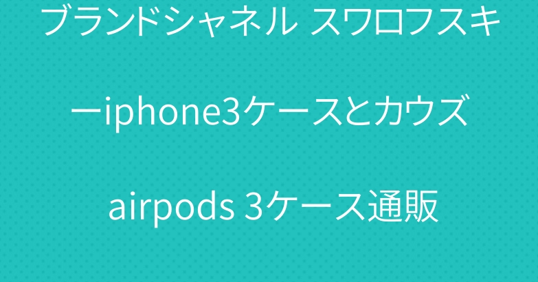 ブランドシャネル スワロフスキーiphone3ケースとカウズ airpods 3ケース通販