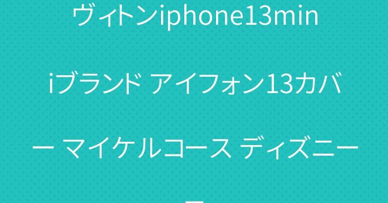 ヴィトンiphone13miniブランド アイフォン13カバー マイケルコース ディズニー風