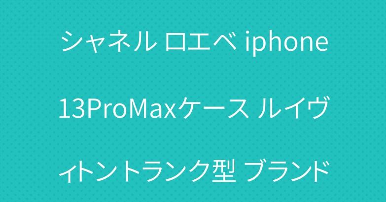 シャネル ロエベ iphone13ProMaxケース ルイヴィトン トランク型 ブランド