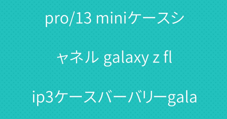 ディオール iphone13 pro/13 miniケースシャネル galaxy z flip3ケースバーバリーgalaxy z fold3ケース人気