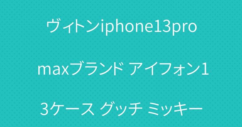 ヴィトンiphone13pro maxブランド アイフォン13ケース グッチ ミッキー
