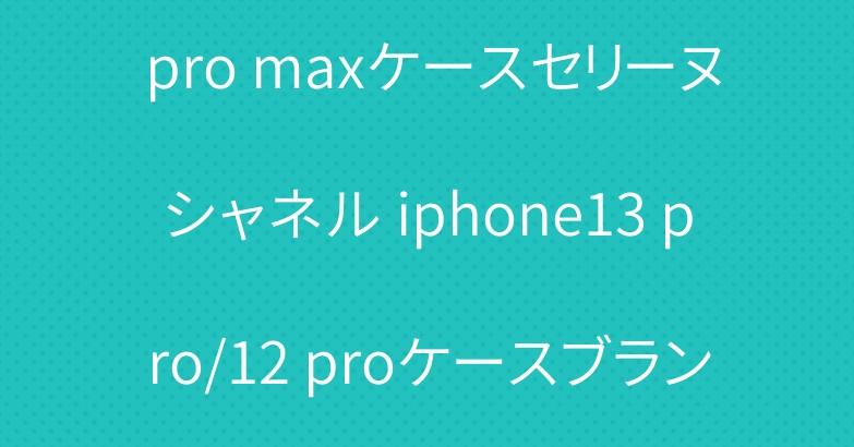 ルイヴィトン iphone13 pro maxケースセリーヌシャネル iphone13 pro/12 proケースブランドipad 9/mini6ケース人気