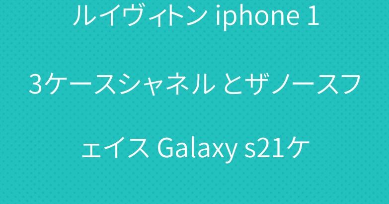 ルイヴィトン iphone 13ケースシャネル とザノースフェイス Galaxy s21ケース