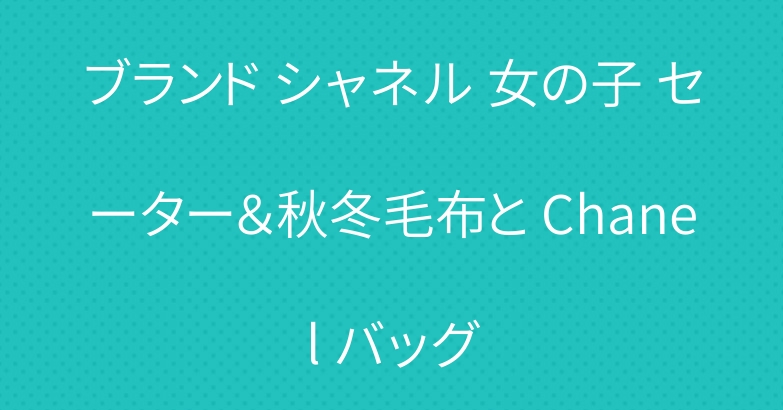 ブランド シャネル 女の子 セーター&秋冬毛布と Chanel バッグ