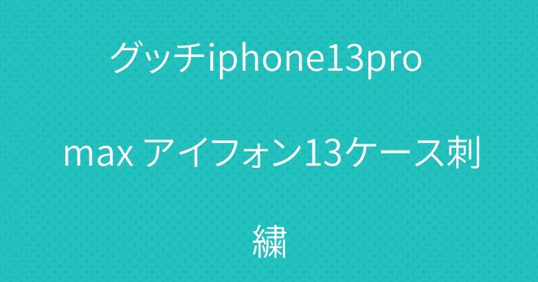 グッチiphone13pro max アイフォン13ケース刺繍
