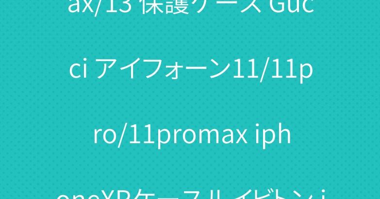 LV アイフォーン13promax/13 保護ケース Gucci アイフォーン11/11pro/11promax iphoneXRケースルイビトン iPhone X/XS 売れ筋 スマホケース