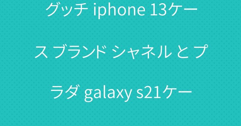 グッチ iphone 13ケース ブランド シャネル と プラダ galaxy s21ケース