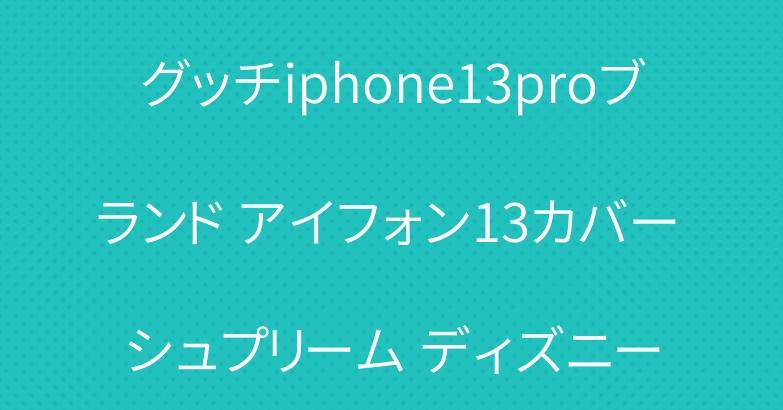 グッチiphone13proブランド アイフォン13カバー シュプリーム ディズニー