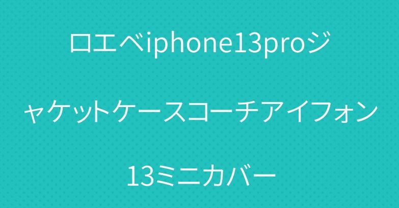 ロエベiphone13proジャケットケースコーチアイフォン13ミニカバー