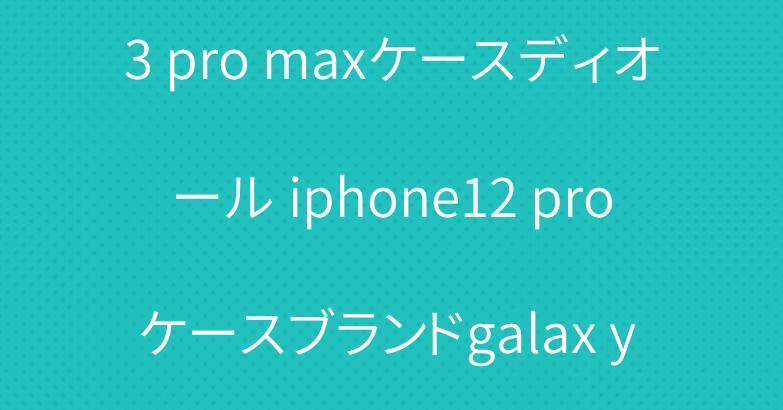 セリーヌ iphone13/13 pro maxケースディオール iphone12 proケースブランドgalax y z flod3/z flip3ケース折畳み保護性人気