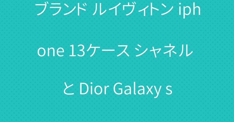 ブランド ルイヴィトン iphone 13ケース シャネル と Dior Galaxy s21カバー