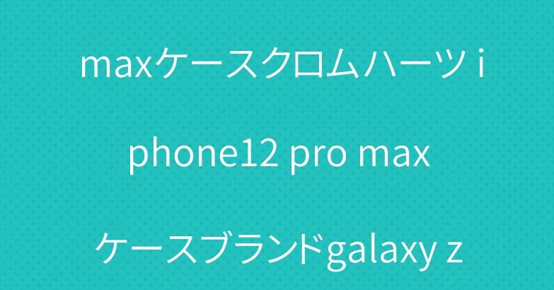 ルイヴィトン iphone13/13 mini/13 pro maxケースクロムハーツ iphone12 pro maxケースブランドgalaxy z flip3ケース airpods proケース保護性個性人気