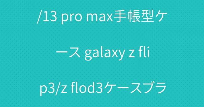 ルイヴィトン iphone13/13 pro max手帳型ケース galaxy z flip3/z flod3ケースブランド apple watch 7バンド高級人気