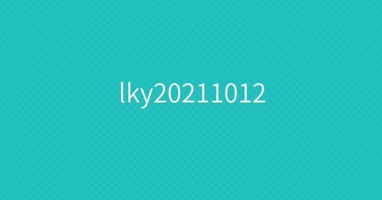 lky20211012