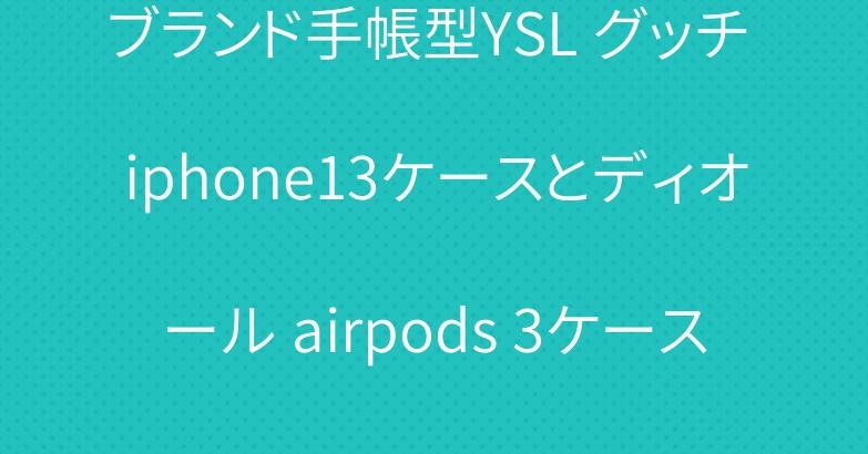 ブランド手帳型YSL グッチ iphone13ケースとディオール airpods 3ケース