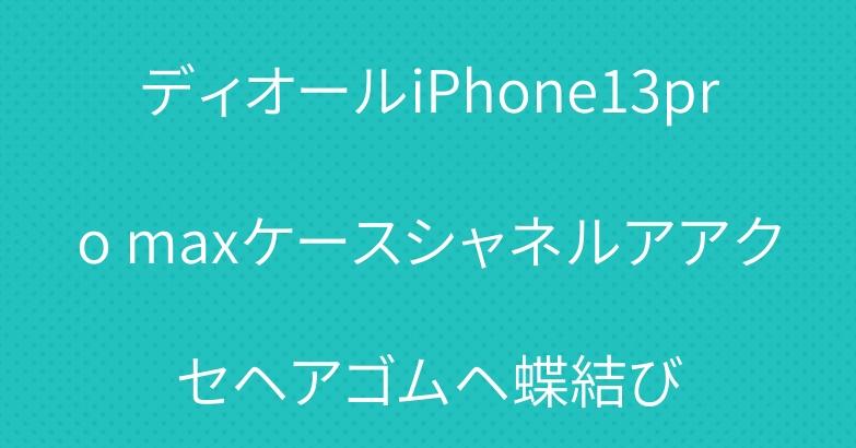 ディオールiPhone13pro maxケースシャネルアアクセヘアゴムヘ蝶結び