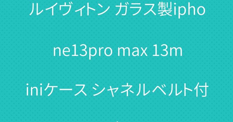 ルイヴィトン ガラス製iphone13pro max 13miniケース シャネルベルト付き