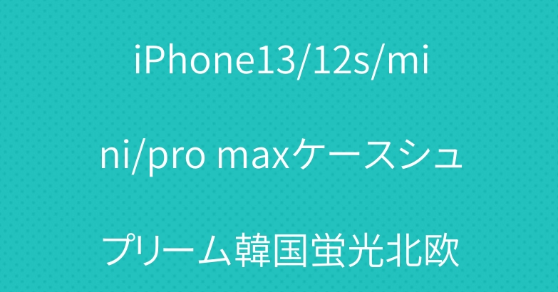 iPhone13/12s/mini/pro maxケースシュプリーム韓国蛍光北欧