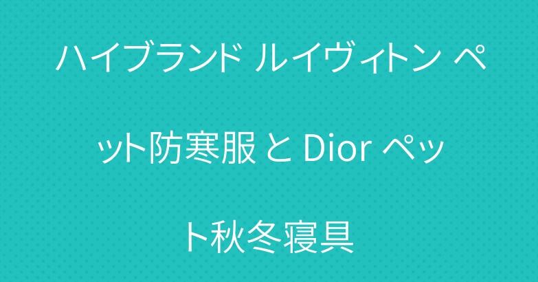 ハイブランド ルイヴィトン ペット防寒服 と Dior ペット秋冬寝具