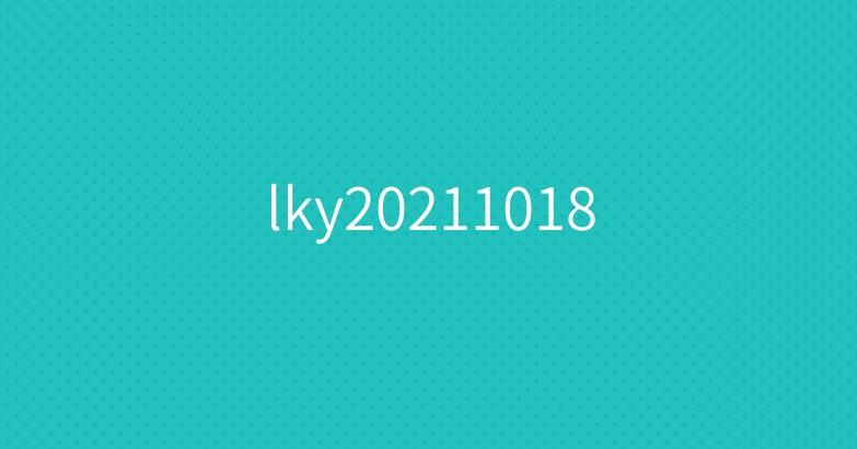 lky20211018