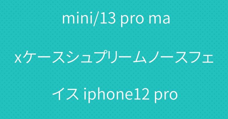 ルイヴィトン iphone13 mini/13 pro maxケースシュプリームノースフェイス iphone12 proケースブランドairtagケース保護性人気