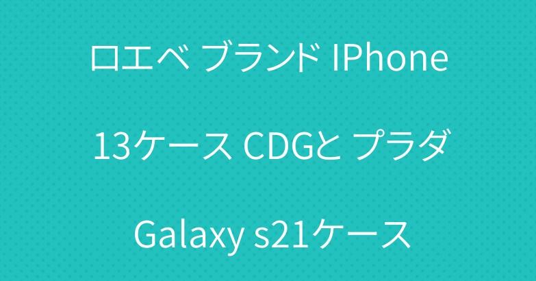 ロエベ ブランド IPhone 13ケース CDGと プラダ Galaxy s21ケース