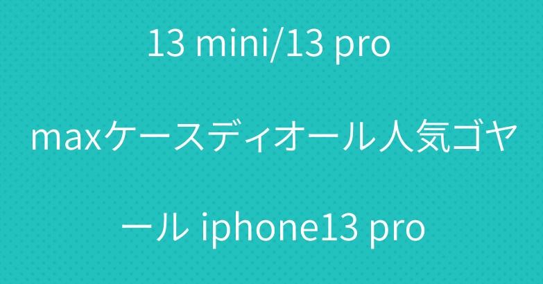 カード入れグッチ iphone13 mini/13 pro maxケースディオール人気ゴヤール iphone13 pro/12 proケースAirtagケースブランド保護性