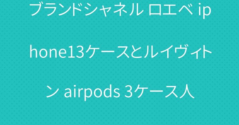 ブランドシャネル ロエベ iphone13ケースとルイヴィトン airpods 3ケース人気